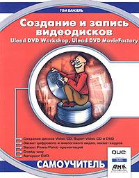 Купить книгу почтой в интернет магазине Книга Создание и запись видеодисков Ulead DVD. Workshop. Ulead DVD Movie Factory. Банзель. 2004