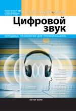 Книга Цифровой звук. Реальный мир. Питер Кирн