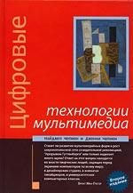 Купить книгу почтой в интернет магазине Книга Цифровые технологии мультимедиа, 2-е изд. Найджел Чепмен