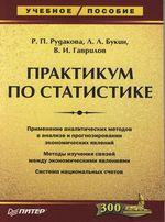 Купить Книга Практикум по статистике. Рудакова