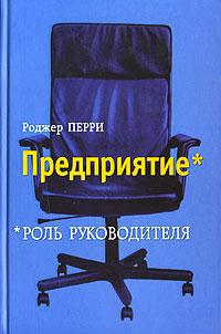 Книга Предприятие. Роль руководителя. Перри