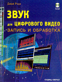 Купить книгу почтой в интернет магазине Книга Звук для цифрового видео: запись и обработка +CD. Роуз Джей. 2004