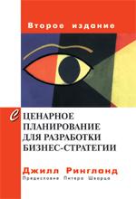 Книга Сценарное планирование для разработки бизнес-стратегии. 2-е изд. Рингланд