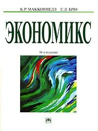 Купить Книга Экономикс: принципы, проблемы и политика В 2-х т том 1. 16-е изд. Макконелл