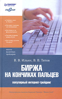Купить книгу почтой в интернет магазине Книга Биржа на кончиках пальцев. Ильин. Питер