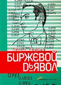 Книга Биржевой дьявол. Ридпат
