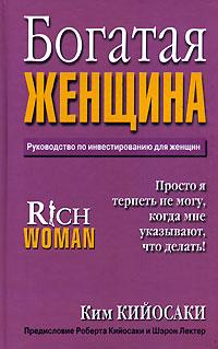 Купить книгу почтой в интернет магазине Книга Богатая женщина. Руководство по инвестированию для женщин. Кийосаки
