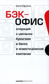 Купить книгу почтой в интернет магазине Книга Бэк-офис операций с ценными бумагами в банке и инвестиционной компании. Юфряков