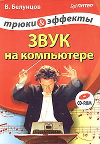 Купить книгу почтой в интернет магазине Книга Звук на компьютере. Трюки и эффекты (+CD). Белунцов