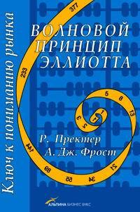 Купить книгу почтой в интернет магазине Книга Волновой принцип Эллиота. Ключ к пониманию рынка. 3-е изд. Пректер