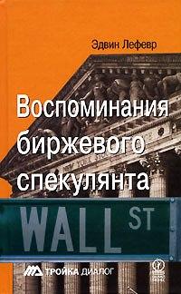 Купить книгу почтой в интернет магазине Книга Воспоминания биржевого спекулянта. 4-е изд. Лефевр