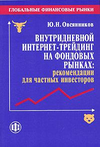 Купить книгу почтой в интернет магазине Книга Глобальные финансовые рынки. Внутридневной интернет-трейдинг на фондовых рынках: рекомендации