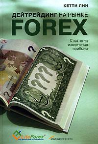 Книга Дейтрейдинг на рынке Forex. Стратегии извлечения прибыли. Лин