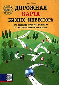 Купить книгу почтой в интернет магазине Книга Дорожная карта бизнес-инвестора. Керш