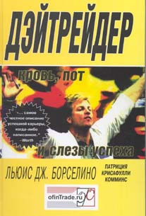 Купить книгу почтой в интернет магазине Книга Дэйтрейдер. Борсели