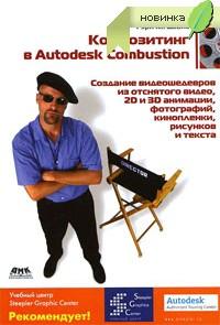 Купить книгу почтой в интернет магазине Книга Композитинг в Autodesk Combustion. Создание видеошедевров из отснятого видео, 2D и 3D анимации