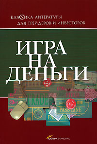 Книга Игра на деньги. 2-е изд. Смит