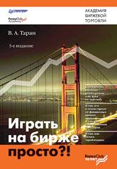 Купить книгу почтой в интернет магазине Книга Играть на бирже просто?! 3-е изд. Таран
