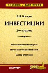 Купить книгу почтой в интернет магазине Книга Инвестиции: Учебник для вузов. 2-е изд. Бочаров