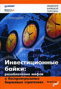 Книга Инвестиционные байки: Разоблачение мифов о беспроигрышных биржевых стратегиях. Дамодаран