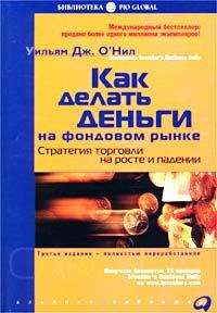 Книга Как делать деньги на фондовом рынке. Стратегия торговли на росте и падении. 4-е изд. О'Нил