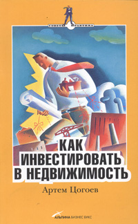 Купить книгу почтой в интернет магазине Книга Как инвестировать в недвижимость. 2-е изд. Цогоев