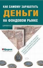 Купить книгу почтой в интернет магазине Книга Как самому заработать деньги на фондовом рынке. Царихин