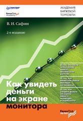 Купить книгу почтой в интернет магазине Книга Как увидеть деньги на экране монитора. 2-е изд. Сафин