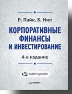 Купить книгу почтой в интернет магазине Книга Корпоративные финансы и инвестирование. 4-е изд. Пайк