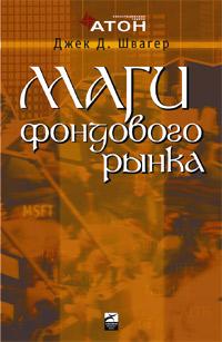 Купить книгу почтой в интернет магазине Книга Маги фондового рынка. Интервью с ведущими трейдерами рынка акций. Швагер