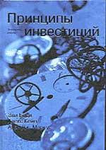 Купить книгу почтой в интернет магазине Книга Принципы инвестиций. 4-е изд. Боди Зви. Вильямс. 2002