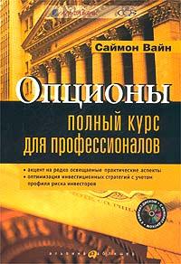 Купить книгу почтой в интернет магазине Книга Опционы. Полный курс для профессионалов (+CD). Вайн Саймон