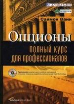 Купить книгу почтой в интернет магазине Книга Опционы. Полный курс для профессионалов. 2-е изд. Вайн Саймон (+CD)