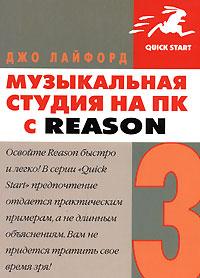 Купить книгу почтой в интернет магазине Книга Музыкальная студия на ПК с Reason 3. Лайфорд