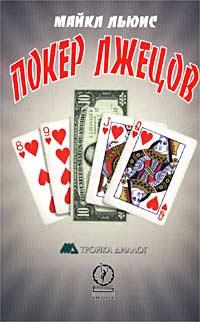 Купить книгу почтой в интернет магазине Книга Покер лжецов. Льюис