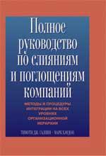 Книга Полное руководство по слияниям и поглощениям компаний. Тимоти Дж. Галпин
