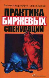 Купить книгу почтой в интернет магазине Книга Практика биржевых спекуляций. 4-е изд. Нидерхоффер