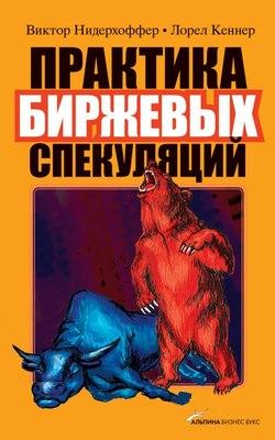Купить книгу почтой в интернет магазине Книга Практика биржевых спекуляций. Нидерхоффер