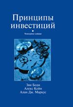 Купить книгу почтой в интернет магазине Книга Принципы инвестиций. 4-е изд. Боди Зви. Вильямс. 2007