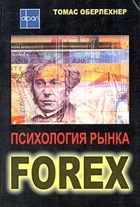 Книга Психология рынка Forex. Оберлехнер