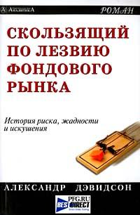 Купить книгу почтой в интернет магазине Книга Скользящий по лезвию фондового рынка. Дэвидсон