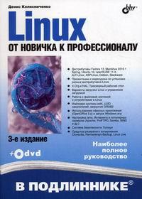 Linux. От новичка к профессионалу. 3-е изд. (+ Дистрибутивы на DVD). Колисниченко