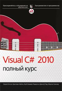 Купить книгу почтой в интернет магазине Visual C# 2010: полный курс .Хортон