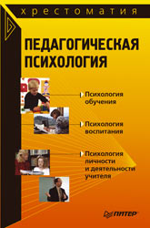Купить книгу почтой в интернет магазине Книга Педагогическая психология. Хрестоматия. Карандашев