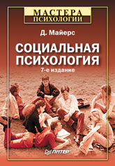 Купить книгу почтой в интернет магазине Книга Социальная психология. 7-е изд. Майерс. Питер