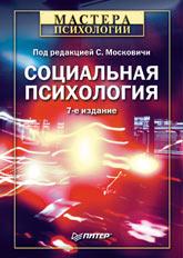Купить книгу почтой в интернет магазине Книга Социальная психология. 7-е изд. Московичи
