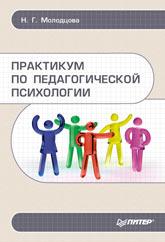 Книга Практикум по педагогической психологии. Молодцова