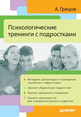 Купить Книга Психологические тренинги с подростками. Грецов