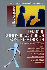 Купить книгу почтой в интернет магазине Книга Тренинг коммуникативной компетенции в деловом взаимодействии. Сидоренко