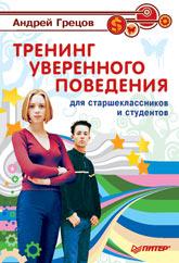 Книга Тренинг уверенного поведения для старшеклассников и студентов. Грецов